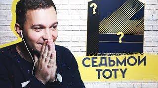 ПОЙМАЛ 7 TOTY в HAPPY-GO-LUCKY - FIFA 18