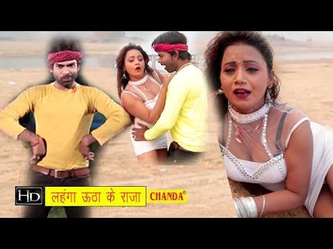 Xxx Mp4 लहंगा उठा के राजा Lehnga Utha Ke Raja Tufani Lal Bhojpuri Hot New Latest Song 2016 3gp Sex