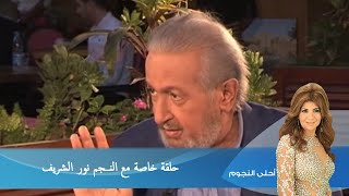 #Ahla_ElNogoum | احلى النجوم | لقاء خاص مع النجم / نور الشريف يكشف عن أرائة فى مسلسلات رمضان