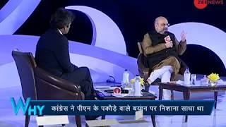 5W 1H: Yogi govt is one of best performing BJP state government's of the country, says Amit Shah