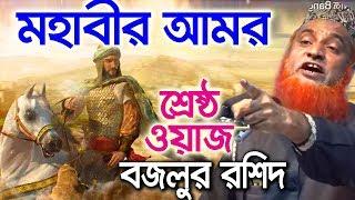 New Bangla Waz Bazlur Rashid 2017 (২য় পর্ব-)  ওয়াজ মাহফিল 2016 - মুফতি মওলানা বজলুর রশিদ - Waz TV