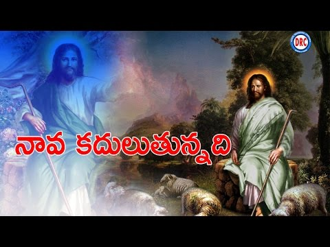 నావ కదులుతున్నది || Latest Telugu Jesus(Christian) Hits Songs