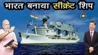 चीन-पाक हेरान|भारत ने बनाया दुनिया का सबसे शक्तिशाली जहाज|न्यूक्लियर मिसाइलों को ट्रैक कर सकेगा