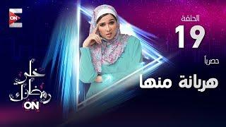 مسلسل هربانة منها HD - الحلقة التاسعة عشر - ياسمين عبد العزيز ومصطفى خاطر - (Harbana Menha (19