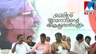 Kodungalloor ensures support to  Kamal  | Manorama News