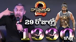 Bahubali 2 all time records | 29 Days 1990 Crores | Bahubali 2 2000 course next today,Maxi Maxvel