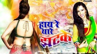 Haire Thare Jhatke - Rajathani Song