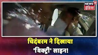 Court के फैसले के बाद News18 पर P Chidambaram की प्रतिक्रिया, कैमरे की और दिखाया विक्ट्री साइन