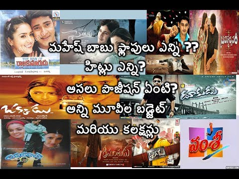 Xxx Mp4 MaheshBabu Hits And Flops Movies List Mahesh Babu All Movies Budgets With Collections VTR Videos 3gp Sex