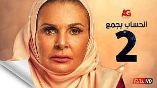 مسلسل الحساب يجمع - الحلقة 2 ( الثانية ) - بطولة يسرا - El Hessab Yegma3 Series Episode 2
