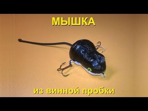 как сделать снасть мышь