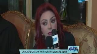 قصر الكلام - فنانون وصحفيون وشخصيات عامة في حفل توقيع كتاب الكبير / سمير خفاجي ( اوراق من عمري )