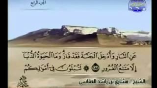الجزء الرابع (04) من القرآن الكريم بصوت الشيخ مشاري راشد العفاسي
