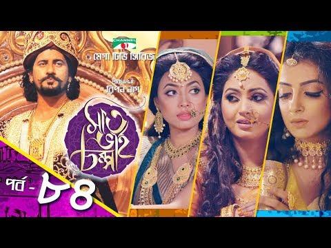 সাত ভাই চম্পা | Saat Bhai Champa | EP 84 | Mega TV Series | Channel i TV