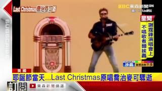 耶誕節當天…Last Christmas原唱喬治麥可驟逝