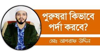 পুরুষরাও কি পর্দা করতে হবে? পর্দা কি আধুনিকতা বিরোধী?|Muhammad Ashraf Uddin HK| MM TV Muslim Media