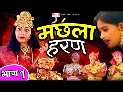 Machhla Haran (मछला हरण) - Part -1- Aalha Udal Story In Hindi - Gafur Khan | Natraj Cassette Barhi