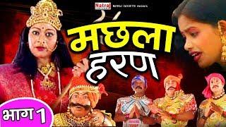 Machhla Haran (मछला हरण) - Part -1- Aalha Udal Story In Hindi - Gafur Khan   Natraj Cassette Barhi