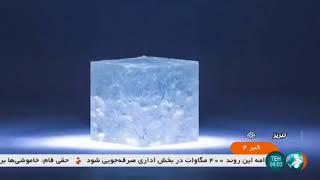 Iran Scientists Invented Light & Translucent concrete manufacturer, Tabriz بتن شفاف و سبك تبريز