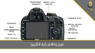 شرح وظائف أزرار الكاميرا