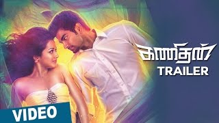 Kanithan Official Theatrical Trailer | Atharvaa | Catherine Tresa | Drums Sivamani