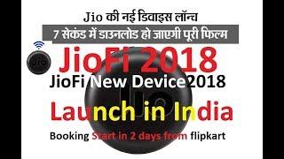 $ JioFi 2018 Launch in India $ Jio का तोहफा, लॉन्च की नई JioFi डिवाइस,7 सेकंड में डाउनलोड होगी मूवी।