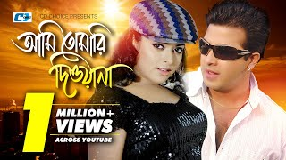Ami Tomari Diwana | S.I.Tutul | Baby Najnin | Bangla Movie Song | FULL HD