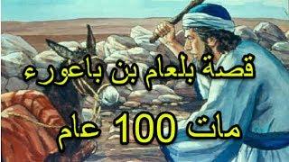 هل تعلم | قصة بلعام بن باعورة | من اعجب قصص القران  | رمضان 2017  | اسلاميات hd