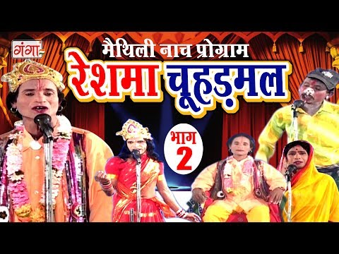 रेशमा चूहड़मल (भाग-2) - Maithili Nach Programme   Maithili Nautanki 2017