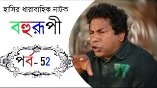 Bangla Natok Bohurupi Part 52