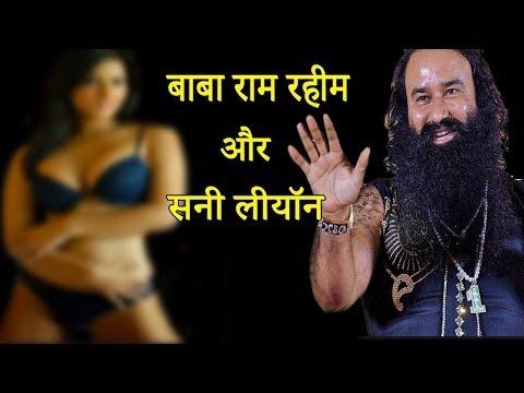 Xxx Mp4 Raam Rahim का Sunny Leone के साथ मना चुके है सम्बन्ध Sunny Leone को भी नहीं छोड़ा 3gp Sex