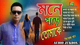 Feroj Khan - Mone Pore Tumake / Bangla Full Album Song / Bulbul Audio / New Bangla Full Album 2018
