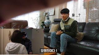 쏘쭝커플 - 배달 온 낯선 남자가 말을 걸었을 때 남자친구의 반응은 ?! ( 부제 : 남동생 )