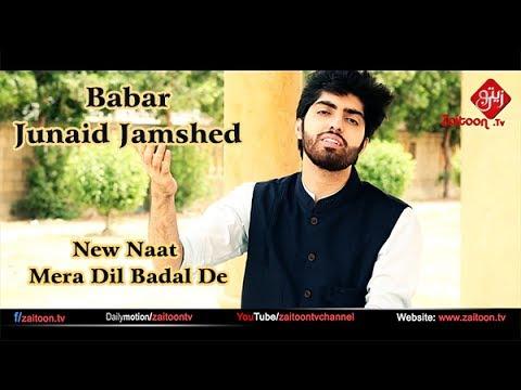 Xxx Mp4 Babar Junaid Jamshed Tribute To Shaheed Junaid Jamshed New Naat Mera Dil Badal De Zaitoon Tv 3gp Sex