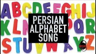 The Persian Alphabet Song