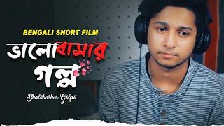 ভালোবাসার গল্প -Bhalobashar Golpo   Bengali Short Film   Tawhid Afridi   New Short Film 2018
