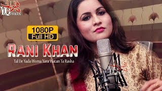 Pashto New Songs 2017 Rani Khan - Tal De Yada Woma Yara Watan Ta Rasha Pashto New 2017 Song 1080p HD