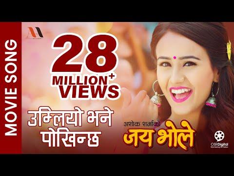 Xxx Mp4 Umliyo Bhane Pokhincha Nepali Movie Jai Bhole Song Rajan Raj Saugat Khagendra Swastima 3gp Sex