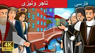 تاجر ونیزی | داستان های فارسی | Persian Fairy Tales