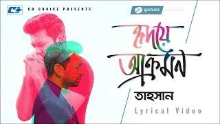 Hridoye Akromon | Tahsan | Lyrical Video | Obhiman Amar | Bangla New Song 2017