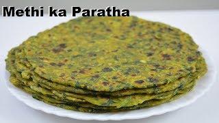 मेथी का पराठा बनाना है तो ऐसे बनायें || Methi ka Paratha Step by Step Recipes Hub