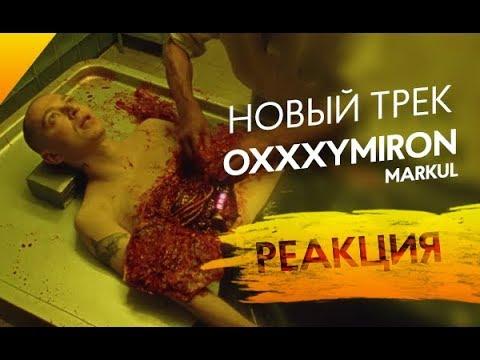 РЕАКЦИЯ НА MARKUL feat. OXXXYMIRON - FATA MORGANA
