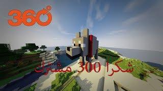 شكراً 300 مشترك  (فيديو بتقنية 360 درجة )