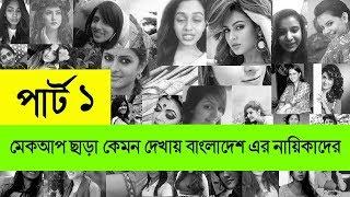 মেকআপ ছাড়া কেমন দেখায় বাংলাদেশ এর নায়িকাদের ? (পার্ট ১) | Bangladeshi actress