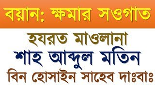 ক্ষমার সওগাত বয়ান হযরত মাওলানা আব্দুল মতিন বিন হোসাইন সাহেব Hazrat Maulana Abdul Motin Bin Hossain