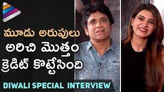 Samantha and Nagarjuna DIWALI SPECIAL Interview | Raju Gari Gadhi 2 Movie | #RGG2 | Telugu Filmnagar