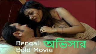 Bengali Short Film Avisar ||