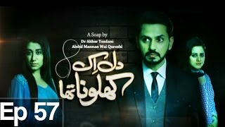 Dil Ek Khilona Tha - Episode 57 | Express Entertainment