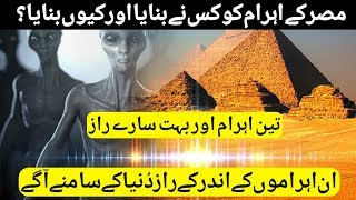 History of pyramids of egypt in urdu || How the pyramids of egypt were built