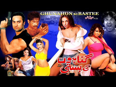 GUNAHON KI BASTEE (2008) - NIDA CHAUDHARY - OFFICIAL PAKISTANI MOVIE